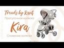 Сложение прогулочной коляски Rant Kira