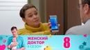 Женский доктор Сезон 4 Серия 8