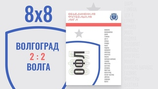 Обзор матча Волгоград 2:2 Волга |8х8|