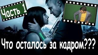 Обзор фильма Время (2011) \ Что осталось за кадром? [Часть 1]