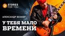 ВРЕМЯ - Александр ВЕККЕР official video. ИСТОРИИ для ТЕБЯ утебямаловремени историидлятебя music