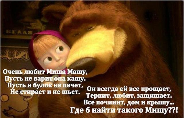 уважительное отношение маша и медведь люблю тебя картинки доска для деревянного
