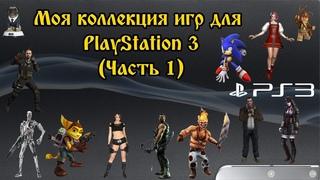 Моя коллекция игр на PlayStaion 3 (Часть 1)