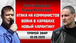 LIVE! Сергей Удальцов/Леонид Развозжаев: Атака на коммунистов. Война в Карабахе