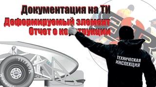 Документация на тех.инспекцию: SES & IAD | Иван Гумбин, Осенняя школа ФС