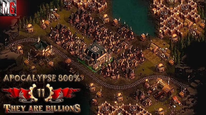 They Are Billions ➤ Миссия №11 Узкий Перевал Апокалипсис 800%