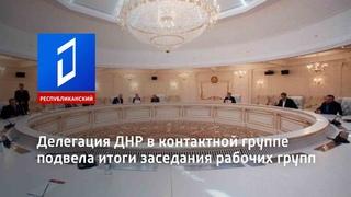 Делегация ДНР в контактной группе подвела итоги заседания рабочих групп