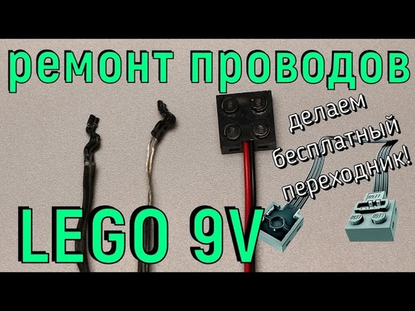 Ремонтируем лего провода системы 9 вольт и делаем переходник на power function