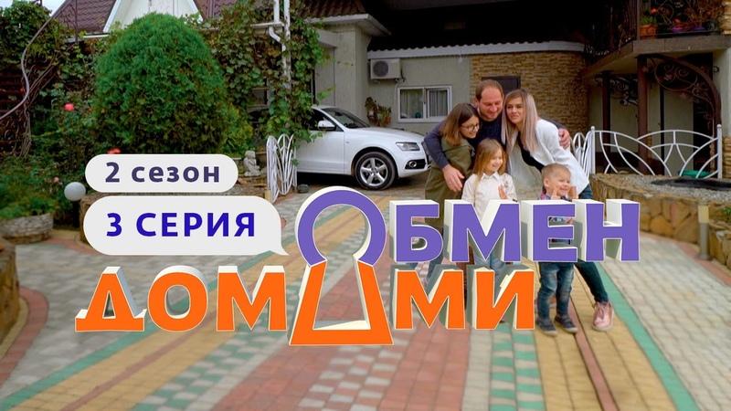 ОБМЕН ДОМАМИ ТАМБОВ АРМАВИР 2 СЕЗОН 3 ВЫПУСК