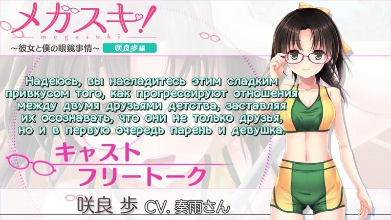 Megasuki ~Kanojo to Boku no Megane Jijou~ Sakura Ayumu Hen Комментарий сейю RUS