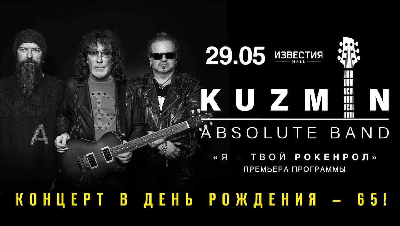 Концерт Владимир Кузьмина