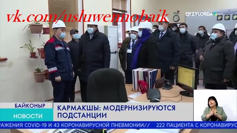 Байконур посетили министр энергетики Республики Казахстан usluwennobaik