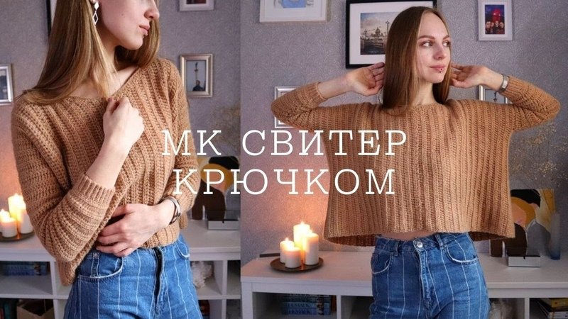 МК СВИТЕР КРЮЧКОМ оверсайз поперечное вязание имитация спиц oversized crochet sweater