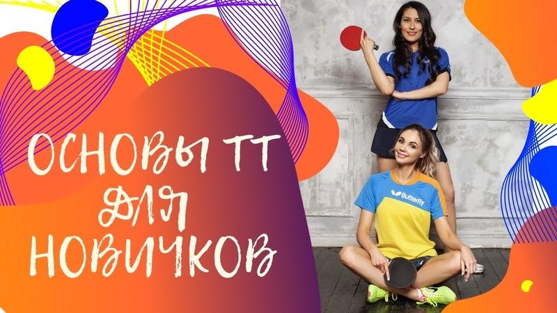 Уроки настольного тенниса Урок 1 Хватка ракетки стойка теннисиста Зарыпова Сабитова