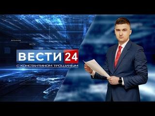 ГТРК ЛНР. Вести. . 24 июля 2021