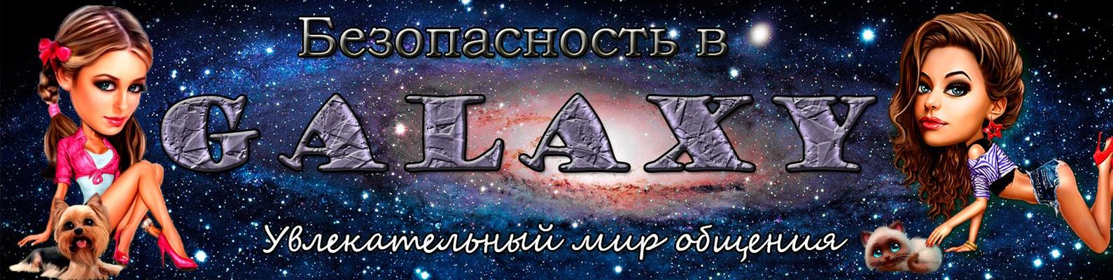Рисунки На Галактику Знакомств