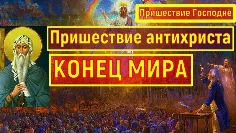 Преподобный Ефрем Сирин о пришествии Господа конце мира и антихристе