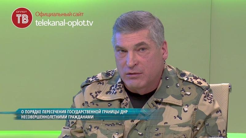 Комментарий дня О порядке пересечения государственной границы ДНР несовершеннолетними гражданами