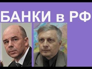 Валерий ПЯКИН - Отзыв ЛИЦЕНЗИЙ у банков в РФ