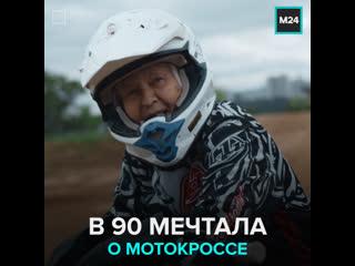 Мечта 90-летней пенсионерки о мотокроссе – Москва 24