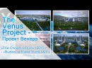 The Venus Project Проект Венера The Choice is Ours 2015 Выбор за Нами Parts I II