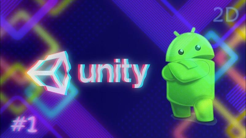 Разработка игры Dice Roll на Unity под Android Знакомство с Unity Урок 1
