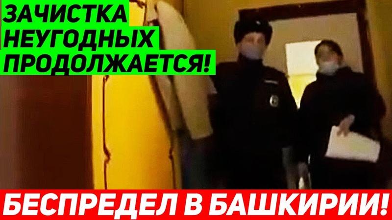 БECПPEДEЛ в Башкирии Хабировские КAPATEЛИ вpывaютcя в дома активистов