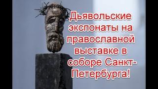 Странные экспонаты и символика на православной выставке в Феодоровском соборе Санкт-Петербурга
