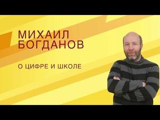 МИХАИЛ БОГДАНОВ О ЦИФРОВЫХ ТЕХНОЛОГИЯХ В ШКОЛЕ