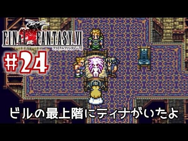 24 SFC版 ファイナルファンタジー6 超名作RPGを実況プレイします FF6 女性実