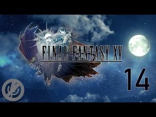 Final Fantasy XV Прохождение Часть 14 - Друзья пернатых / Вольные чокобо / Изгнание бесов