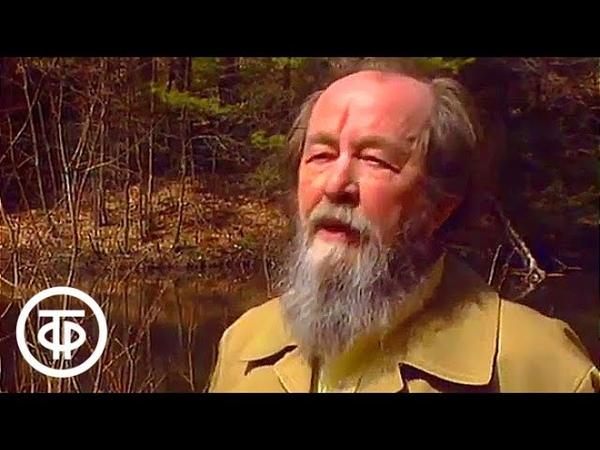 Александр Солженицын Фильм 2 1992