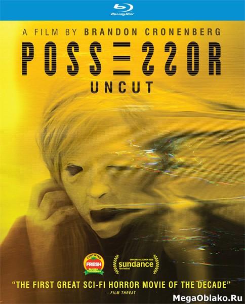 В чужой шкуре (Полная версия) / Possessor [Uncut] (2020/BDRip/HDRip)