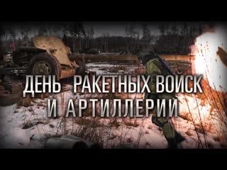 """""""День ракетных войск и артиллерии"""""""