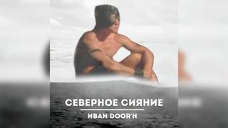Иван Дорн - Северное сияние (♂Gachi Remix♂) Right Version