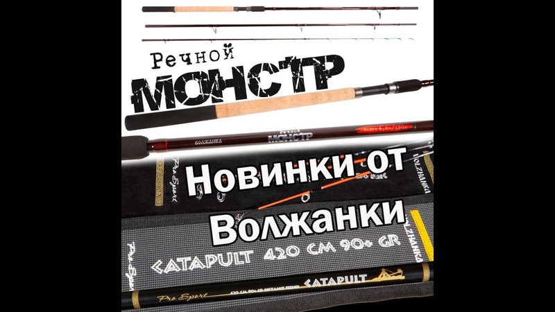 Новинки 2020 Обзор фидерных удилищ Volzhanka Pro Sport Catapult и Волжанка Речной Монстр