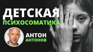 Детская психосоматика. Антон Антонов