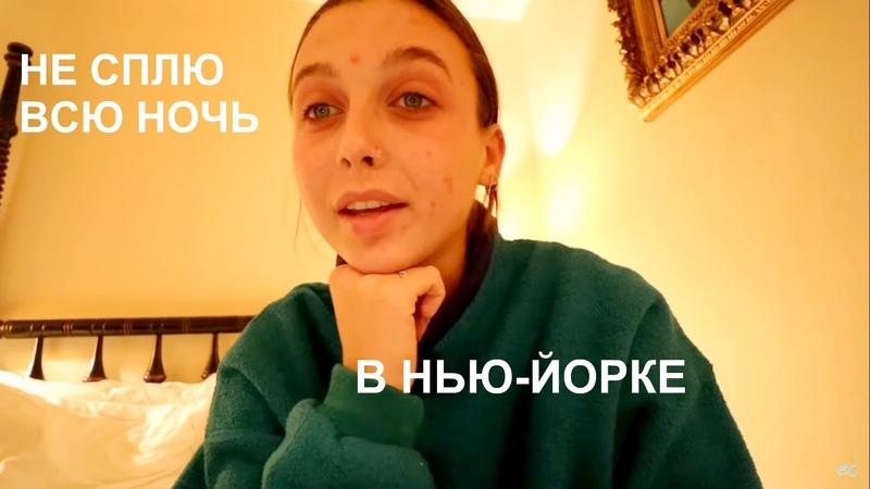 НЕ СПЛЮ ВСЮ НОЧЬ В НЬЮ ЙОРКЕ Эмма Чемберлейн русская озвучка