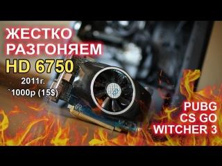 НостальжиПК ЖЕСТИМ!! Разгоняем видеокарту AMD HD 6750 CS GO, PUBG, Witcher 3