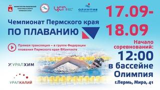 Чемпионат Пермского края по плаванию. Второй день -