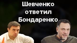 Шевченко ответил Бондаренко. О Рашкине, расколе КПРФ в Мосгордуме. О лидерстве в РПСС.