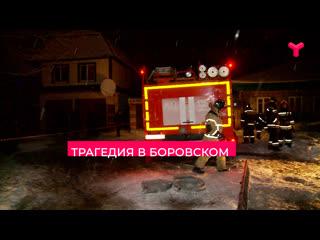 Трагедия в Боровском / Тюменская область