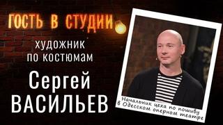 О мастерстве театральных художников | Гость в студии: Сергей Васильев | Выпуск от