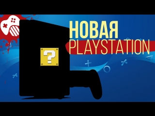 Sony анонсировала новую PlayStation, а Blizzard  новую Diablo 4