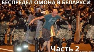 Минск в огне. Беспредел Лукашенко после выборов 2020. Протесты в Беларуси