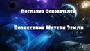 Послания Основателей Вознесение Матери Земли
