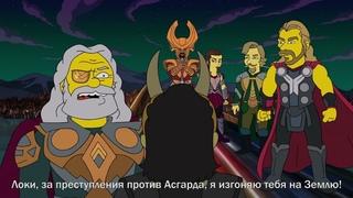 Симпсоны  Добро, Барт и Локи — Русский тизер Субтитры, 2021