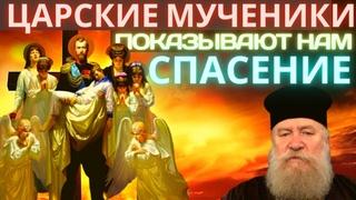 Царские мученики показывают нам путь спасения. Протопресвитер Андрей Алешин.