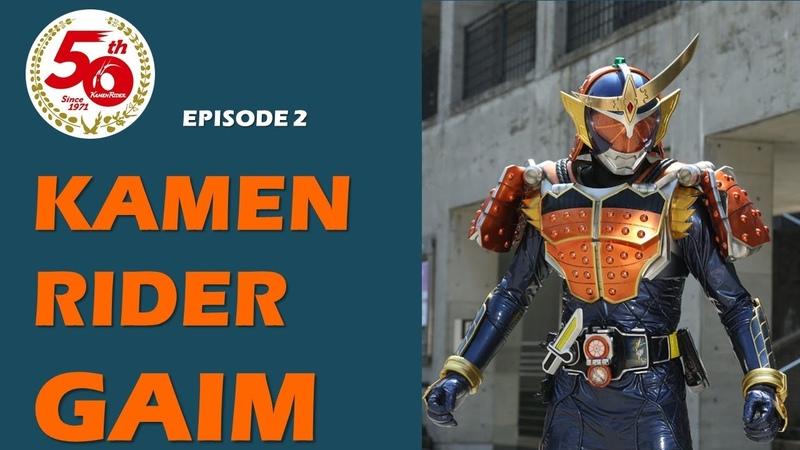 KAMEN RIDER GAIM Episode 2