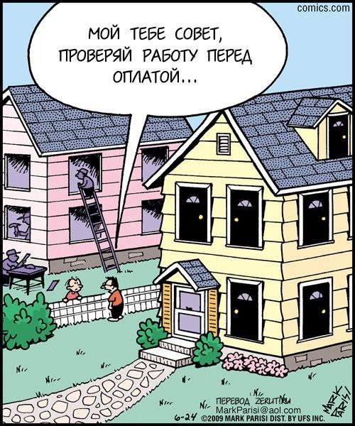 Анекдот Дом
